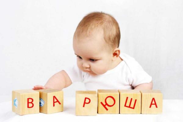 Проблема выбора имени малышу